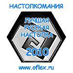 Best russian boardgame 2010